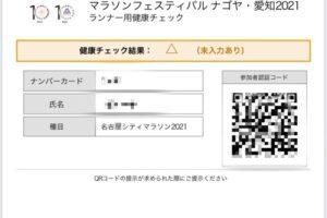 名古屋ウィメンズマラソンシティマラソン健康チェックシート結果画面スクショ