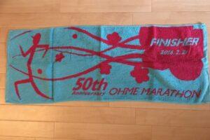 青梅マラソン第50回記念大会の完走賞タオル
