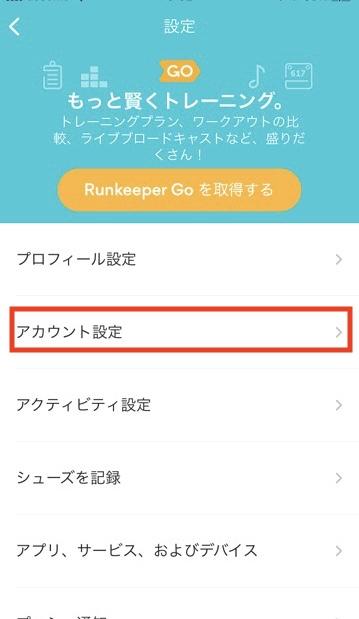 runkeeperアカウント設定の画面