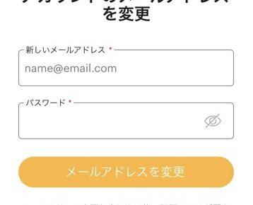 runkeeperアカウントのメールアドレス変更画面