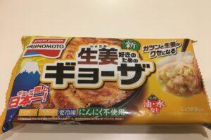 味の素生姜好きのためのギョーザパッケージ